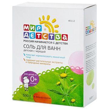 Соль для ванн Мир ДетстваСоль для ванн Мир Детства с чередой 500 гр 40112<br>