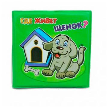 Игрушка-книжка YAKOИгрушка YAKO Книжка  для ванны  Где живет щенок?<br>
