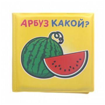 Игрушка-книжка YAKOИгрушка YAKO Книжка  для ванны Арбуз какой?<br>