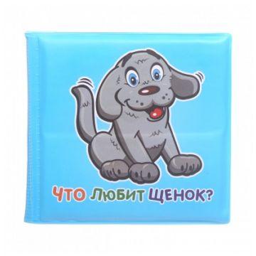 Игрушка-книжка YAKOИгрушка YAKO Книжка  для ванны Что любит щенок?<br>