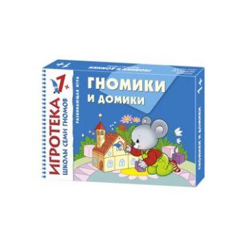 Игротека Школа Семи ГномовИгротека ШСГ  Гномики и домики 1+, возраст от 3 лет<br><br>Возраст: от 3 лет