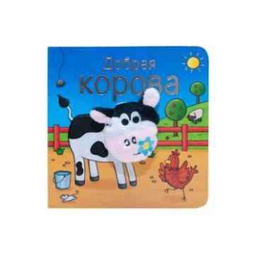 Книжки с пальчиковыми куклами Мозаика-синтезКнижки с пальчиковыми куклами. Добрая корова, возраст от 5 лет<br><br>Возраст: от 5 лет