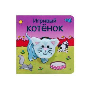 Книжки с пальчиковыми куклами Мозаика-синтезКнижки с пальчиковыми куклами. Игривый котёнок, возраст от 5 лет<br><br>Возраст: от 5 лет