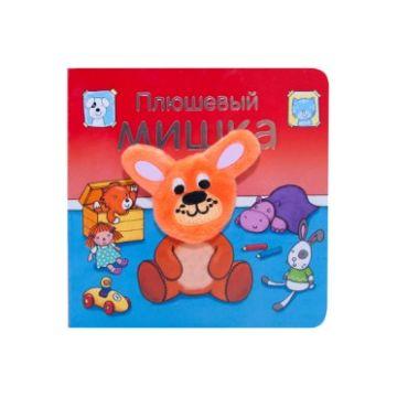 Книжки с пальчиковыми куклами Мозаика-синтезКнижки с пальчиковыми куклами. Плюшевый мишка, возраст от 12 мес<br><br>Возраст: от 12 мес