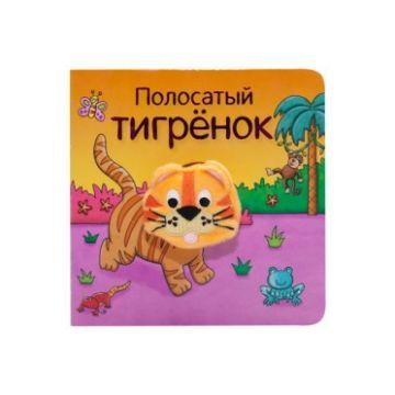 Книжки с пальчиковыми куклами Мозаика-синтезКнижки с пальчиковыми куклами. Полосатый тигрёнок, возраст от 12 мес<br><br>Возраст: от 12 мес