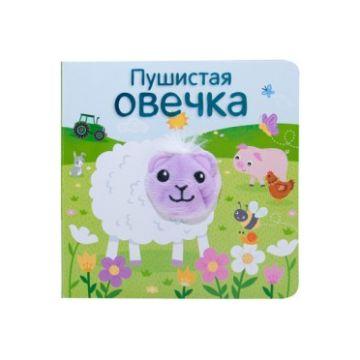 Книжки с пальчиковыми куклами Мозаика-синтезКнижки с пальчиковыми куклами. Пушистая овечка, возраст от 18 мес<br><br>Возраст: от 18 мес