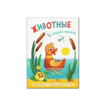 Книжки-гармошки Мозаика-синтезКнижки-гармошки. Животные средней полосы, возраст от 2 лет<br><br>Возраст: от 2 лет