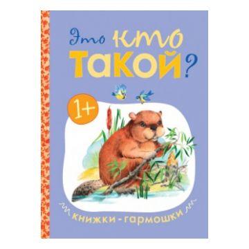 Книжки-гармошки Мозаика-синтезКнижки-гармошки. Это кто такой?, возраст от 2 лет<br><br>Возраст: от 2 лет