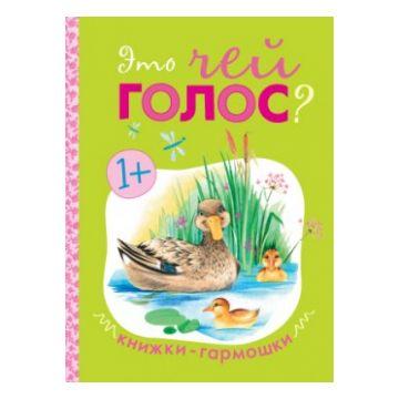 Книжки-гармошки Мозаика-синтезКнижки-гармошки. Это чей голос?, возраст от 2 лет<br><br>Возраст: от 2 лет