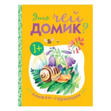 Книжки-гармошки Мозаика-синтезКнижки-гармошки. Это чей домик?, возраст от 3 лет<br><br>Возраст: от 3 лет