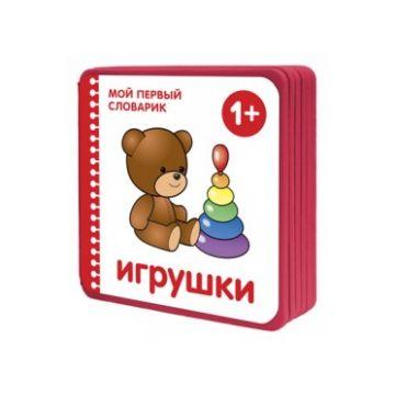 Мой первый словарик Мозаика-синтезМой первый словарик.  Игрушки, возраст от 3 лет<br><br>Возраст: от 3 лет