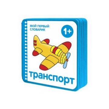 Мой первый словарик Мозаика-синтезМой первый словарик.  Транспорт, возраст от 3 лет<br><br>Возраст: от 3 лет