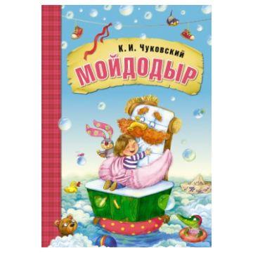 Сказки Мозаика-синтезСказки К.И. Чуковского. Мойдодыр (книга в мягкой обложке), возраст от 3 лет<br><br>Возраст: от 3 лет