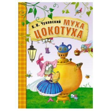 Сказки Мозаика-синтезСказки К.И. Чуковского. Муха-Цокотуха (книга в мягкой обложке), возраст от 3 лет<br><br>Возраст: от 3 лет