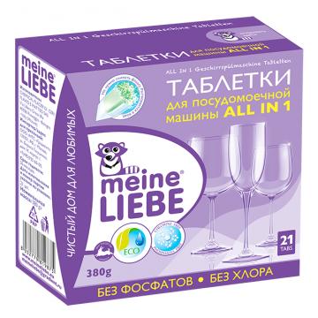 таблетки для посудомоечной машины Meine Liebeтаблетки для посудомоечной машины Meine Liebe All in 1 (21 шт)<br>