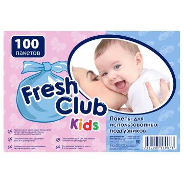 Пакеты для утилизации подгузников Fresh Club KidsПакеты для утилизации подгузников Fresh Club Kids 100 шт, в упаковке 100 шт.<br><br>Штук в упаковке: 100