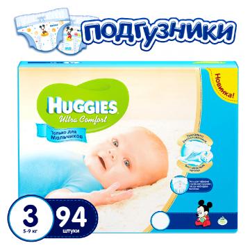 Подгузники HuggiesПодгузники Huggies Ultra Comfort для мальчиков размер 3 (5-9 кг) Гига 94 шт, в упаковке 94 шт., размер S<br><br>Штук в упаковке: 94<br>Размер: S