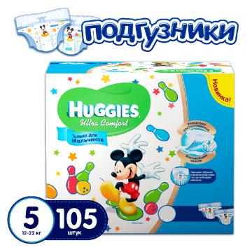 Подгузники HuggiesПодгузники Huggies Ultra Comfort Disney для мальчиков 5 (12-22 кг) промо 105 шт, в упаковке 105 шт., размер XL (BIG)<br><br>Штук в упаковке: 105<br>Размер: XL (BIG)