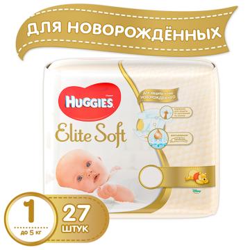 Подгузник HuggiesПодгузник Huggies Elite Soft 1 (до 5 кг) 27 шт, в упаковке 27 шт., размер NB<br><br>Штук в упаковке: 27<br>Размер: NB