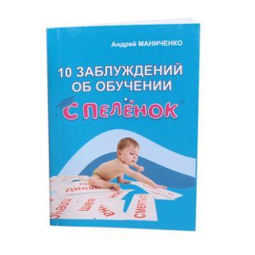 Брошюра УмницаБрошюра Умница 10 заблуждений об обучении А.А. Маниченко<br>