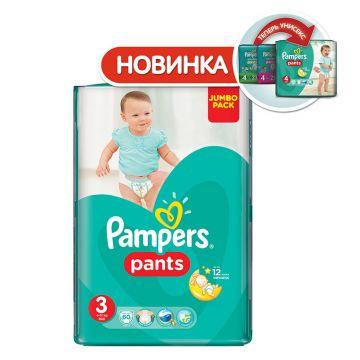 Трусики PampersТрусики Pampers Pants 3 размер 6-11 кг 60 шт, в упаковке 60 шт., размер M<br><br>Штук в упаковке: 60<br>Размер: M