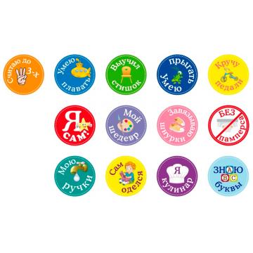 Набор наклеeк для малышей Stick n ClickНабор наклеeк для малышей Stick n Click от 1 года до 3 лет «Мои достижения»<br>