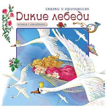 Книга с наклейками Мозаика-синтезКнига с наклейками Мозаика-синтез Дикие лебеди. арт. МС00742<br>