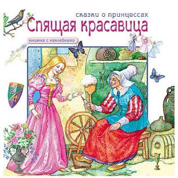 Книга с наклейками Мозаика-синтезКнига с наклейками Мозаика-синтез Спящая красавица. арт. МС00741<br>