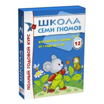 Развивающий курс Школа Семи ГномовРазвивающий курс Школа Семи Гномов 1-2 года. (12 книг с картонной вкладкой) арт. МС00474<br>