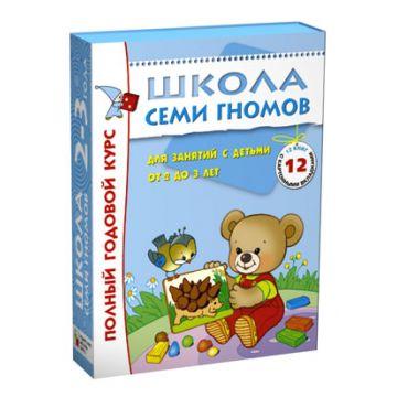 Развивающий курс Школа Семи ГномовРазвивающий курс Школа Семи Гномов 2-3 года. (12 книг с картонной вкладкой) арт. МС00475<br>