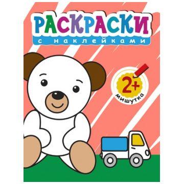 Раскраски с наклейками для малышей Мозаика-синтезРаскраски с наклейками для малышей Мозаика-синтез Мишутка<br>