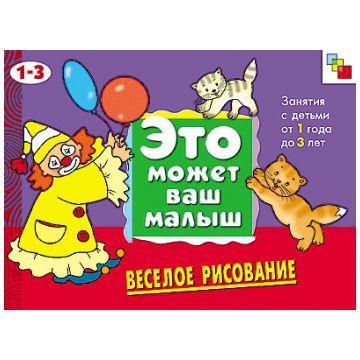 Художественный альбом для занятий с детьми Мозаика-синтезХудожественный альбом для занятий с детьми Мозаика-синтез Веселое рисование 1-3 лет. арт. МС00499<br>