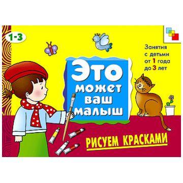 Художественный альбом для занятий с детьми Мозаика-синтезХудожественный альбом для занятий с детьми Мозаика-синтез Рисуем красками 1-3 лет. арт. МС00495<br>