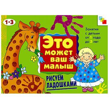 Художественный альбом для занятий с детьми Мозаика-синтезХудожественный альбом для занятий с детьми Мозаика-синтез Рисуем ладошками 1-3 лет. арт. МС00310<br>