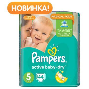 Подгузники PampersПодгузники Pampers Active Baby Junior (11-18 кг) Эконом упаковка 44 шт, в упаковке 44 шт., размер XL (BIG)<br><br>Штук в упаковке: 44<br>Размер: XL (BIG)