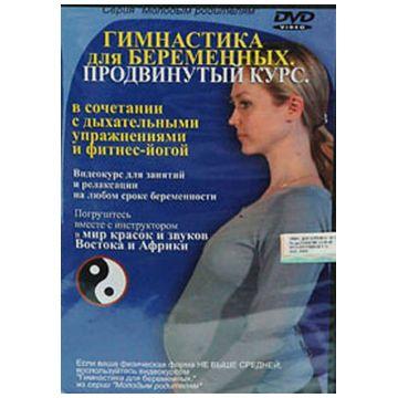 Диск DVD Astrum VideoДиск DVD Astrum Video Гимнастика для беременных продвинутый курс<br>