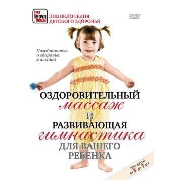 DVD Сова-ФильмDVD Сова-Фильм Оздоровительный массаж и развивающая гимнастика для вашего ребенка<br>