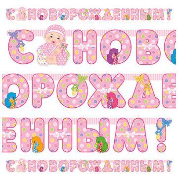 Гирлянды-буквы Весёлая затеяГирлянды-буквы Весёлая затея С новорожденным! девочка 210 см<br>