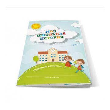 Буклет для заполнения Cute n CleverБуклет для заполнения Cute n Clever Моя школьная история<br>
