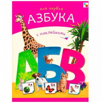 Азбука с наклейками Мозаика-синтезАзбука с наклейками Мозаика-синтез Моя первая азбука с наклейками МС10370<br>