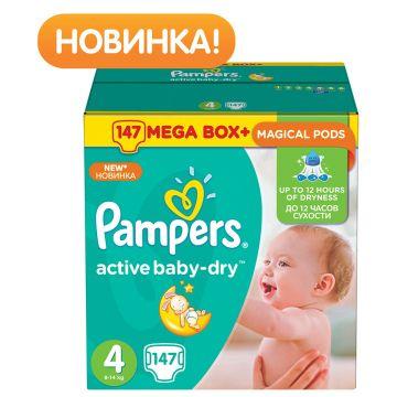 Подгузники PampersПодгузники Pampers Active Baby-Dry 8-14 кг 4 размер 147 шт, в упаковке 147 шт., размер L<br><br>Штук в упаковке: 147<br>Размер: L