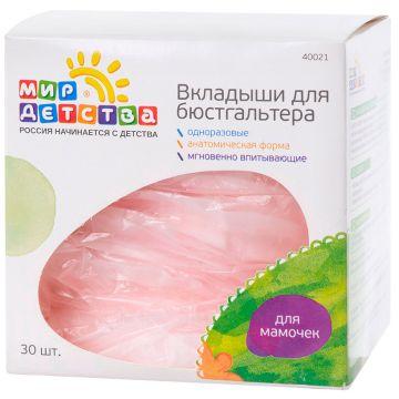 Вкладыши для бюстгальтера Мир ДетстваВкладыши для бюстгальтера Мир Детства 30 шт, в упаковке 30 шт.<br><br>Штук в упаковке: 30