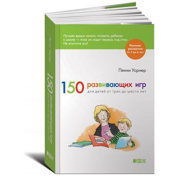 Книга Издательство Альпина нон-фикшнКнига Издательство Альпина 150 развивающих игр для детей от трех до шести лет<br>