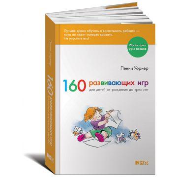 Книга Издательство Альпина нон-фикшнКнига Издательство Альпина 160 развивающих игр для детей от рождения до 3 лет<br>