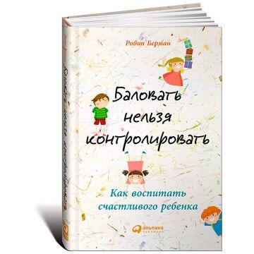 Книга Издательство Альпина ПаблишерКнига Издательство Альпина Баловать нельзя контролировать: Как воспитать счастливого ребенка<br>