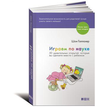 Книга Издательство Альпина нон-фикшнКнига Издательство Альпина Играем по науке 50 удивительных открытий которые вы сделаете вместе с ребенком<br>