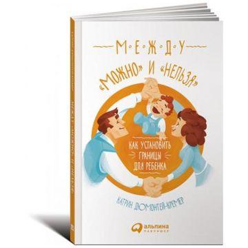 Книга Издательство Альпина ПаблишерКнига Издательство Альпина Между можно и нельзя: Как установить границы для ребенка<br>