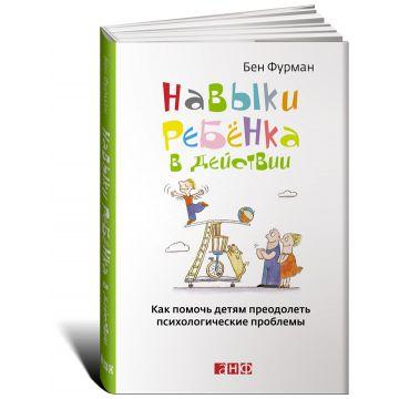 Книга Издательство Альпина нон-фикшнКнига Издательство Альпина Навыки ребенка в действии: Как помочь детям преодолеть психологические проблемы<br>