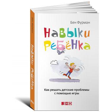 Книга Издательство Альпина нон-фикшнКнига Издательство Альпина Навыки ребенка: Как решать детские проблемы с помощью игры<br>