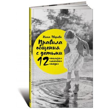 Книга Издательство Альпина ПаблишерКнига Издательство Альпина Правила общения с детьми: 12 нельзя 12 можно 12 надо<br>